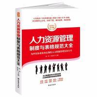 人力资源管理制度与表格规范大全/经理人书架 编者:赵涛//李金水