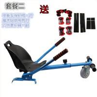 通用款双轮平衡车辅助车架平衡车架子改装卡丁车漂移儿童扭扭车架