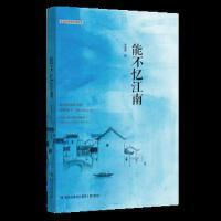 能不忆江南 聂鑫森 鹭江出版社 9787545914832