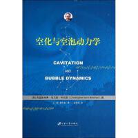 空化与空泡动力学 江苏大学出版社