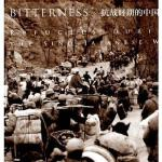 苦海求生 美)萧邦齐(R. Keith Schoppa) 山西人民出版社发行部 9787203097266
