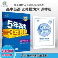 曲一线2020版 5年高考3年模拟高中英语选修6 译林版 YL五年高考三年模拟高中英语选修六同步练习
