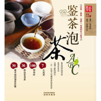 鉴茶泡茶ABC--识茶、鉴茶、泡茶一本通的专门茶书 双鱼文化著 凤凰出版社