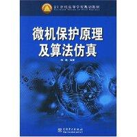 【旧书二手书8成新】微机保护原理及算法仿真 陈皓 中国电力出版社 9787508348902