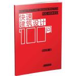 【新书店正版】快速建筑设计100问,黎志涛,江苏科学技术出版社9787534577994