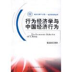 行为经济学与中国经济行为 贺京同 译 中国财经出版社