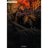 【正版包邮】 动物与植物之谜―探索世界未解之谜Ⅰ 牛千寻,张文元 编著 京华出版社 9787807240051