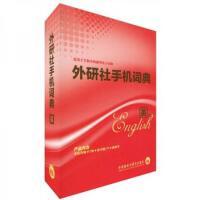 外研社手机词典英语存储卡1张+读卡器1个+说明书有外盒【正版特价】