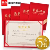 5本晨光荣誉证书 外壳送内芯内页/A4/16K可打印加厚标准免邮奖状