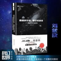 最糟的宇宙,最好的地球――刘慈欣科幻随笔集 亚洲首位雨果奖得主 十届银河奖得主