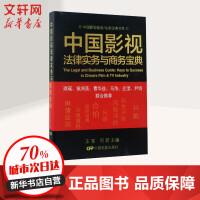 中国影视法律实物与商务宝典 王军,司若 主编;王军 丛书主编