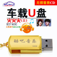 汽车载音乐U盘16g精选火热网络流行主打歌汽车载非CD无损音质MP3