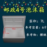 一件16个邮政4号泡沫箱5斤6斤长方形快递生鲜食品保温泡沫箱