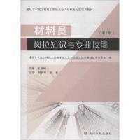 材料员岗位知识与专业技能(第2版) 黄河水利出版社