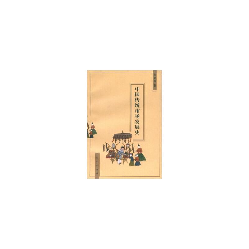 【新书店正版】中国传统市场发展史,龙登高,人民出版社9787010022567 【新书店购书无忧有保障】有问题随时联系或咨询在线客服