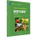 【正版全新直发】保护生物学(第三版) 张恒庆,张文辉 9787030536143 科学出版社
