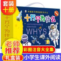 【限时秒杀包邮】中国少儿版十万个为什么小学注音全套正版10册 儿童百科全书幼儿大百科 小学生二三一年级阅读课外书必读