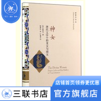 【全新正版】神女 全新正版官方旗舰店