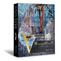后台秘密:维多利亚的秘密时尚秀十年后台掠影 罗素・詹姆斯 9787552021455