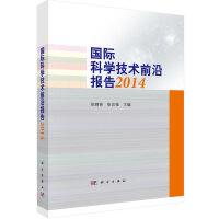 国际科学技术前沿报告2014