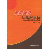 环境应急与典型案例 傅桃生 主编 9787802092792 中国环境科学出版社【直发】 达额立减 闪电发货 80%城市