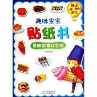 趣味宝宝贴纸书美味食物我会贴 河北少年儿童出版社