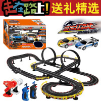 【支持礼品卡】儿童男孩成人亲子双人赛道汽车轨道竟速赛车玩具电动遥控手摇发电 v3g