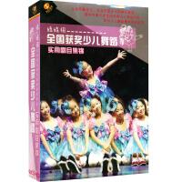 新华书店正版 娃娃扭 全国获奖少儿舞蹈实用剧目集锦9VCD+1CD