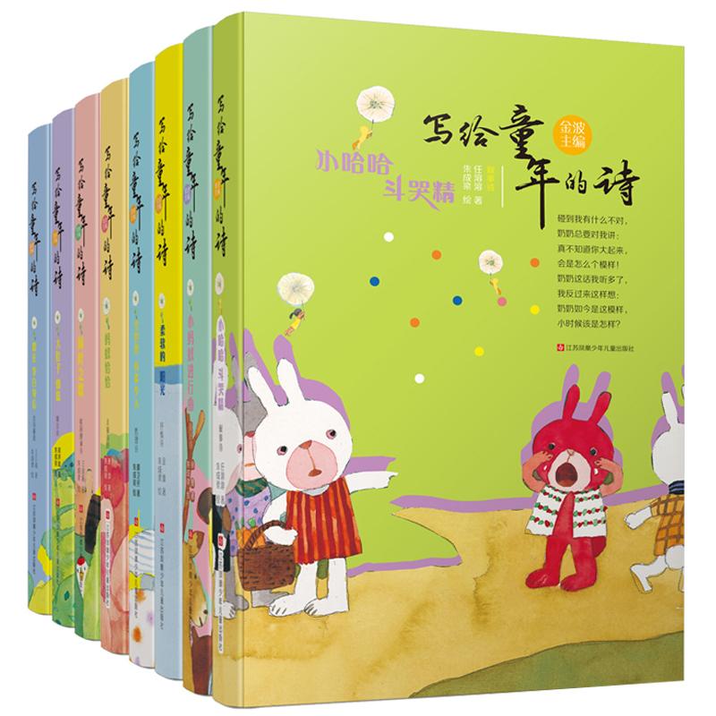 金波儿童诗选8册 诗集书籍现代诗歌 小哈哈斗精灵 给孩子的诗集课外书