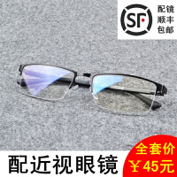 钛合金眼镜架男士半框眼镜框丹阳眼镜超轻可配护目变色近视眼镜片