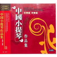 新华书店正版 先恒 中国小提琴作品集-欣赏碟.伴奏碟CD