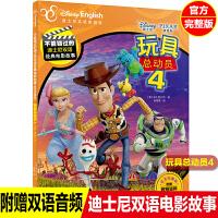 玩具总动员书4迪士尼双语电影故事书3-6-8周岁大电影配套图画书手机扫码有声伴读儿童英文绘本故事书幼儿园书籍畅销少儿英