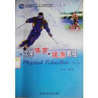 【旧书二手书8成新】大学体育与健康教程第二版第2版 林志超 北京体育大学出版社 978781100