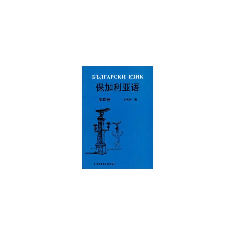 保加利亚语(4),刘知白,外语教学与研究出版社9787560009681 【新书店购书无忧有保障】有问题随时联系或咨询在线客服