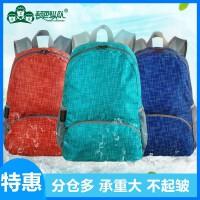 双肩包女超轻薄折叠皮肤包户外登山防水轻便儿童运动旅行背包书包
