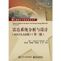 雷达系统分析与设计(MATLAB版)(第三版) Bassem R. Mahafza(B. M. 马哈夫扎) 著,周万幸
