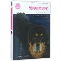 黑狗哈拉诺亥/黑鹤动物文学精品系列