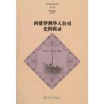西婆罗洲华人公司史料辑录(客家学研究丛书・第三辑)