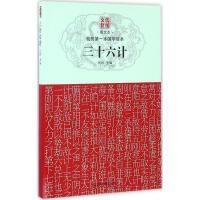三十六计(图文本) 刘维 主编
