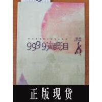 【二手旧书85成新】【正版现货】9999滴眼泪:那些跟青春记忆有关的美