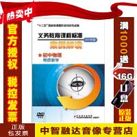 义务教育课程标准(2011年版)案例解读 初中物理物质教学(3DVD)视频讲座光盘碟片