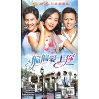 偏偏爱上你-大型电视连续剧DVD(6碟装)( 货号:15181104350)