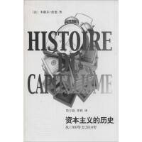 资本主义的历史 上海辞书出版社