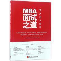 MBA面试之道 北京航空航天大学出版社