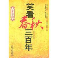 【二手书9成新】笑看春秋三百年,湖南人民出版社,广目天王9787543869073