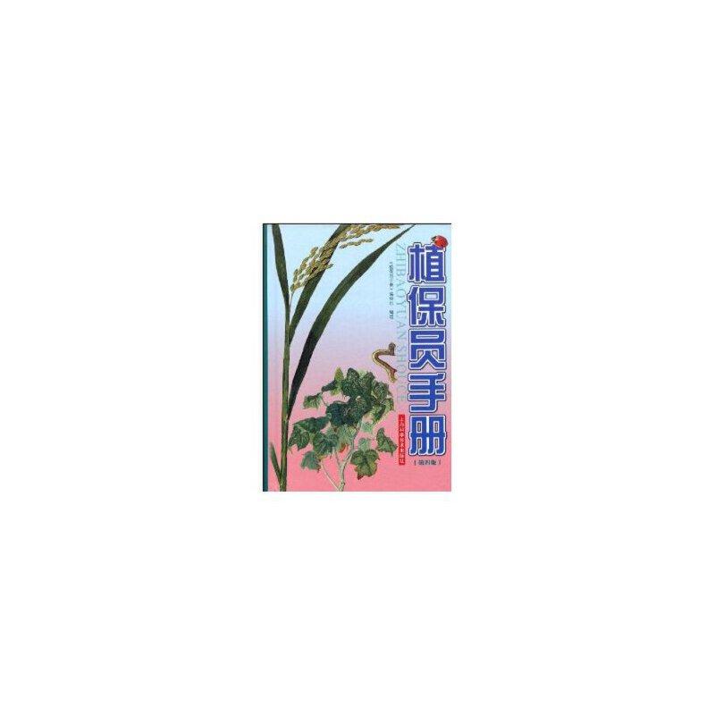 植保员手册(第4版)(精),,上海科学技术出版社9787532380473 【新书店购书无忧有保障】有问题随时联系或咨询在线客服