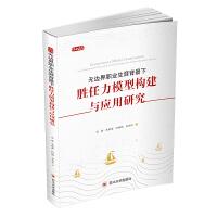 无边界职业生涯背景下胜任力模型构建与应用研究――基于中国大型企业的实践