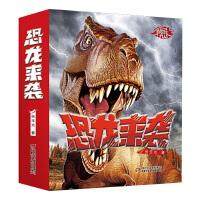 恐龙来袭(全7册)