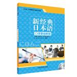 新经典日本语(口译基础教程)(1)(配MP3光盘1张)