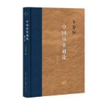 当代学术:中国历史通论(增订版)